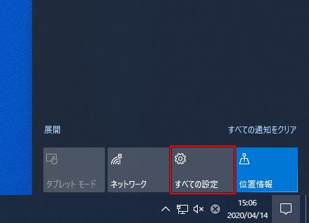 Windows アクションセンターウィンドウのすべての設定ボタン