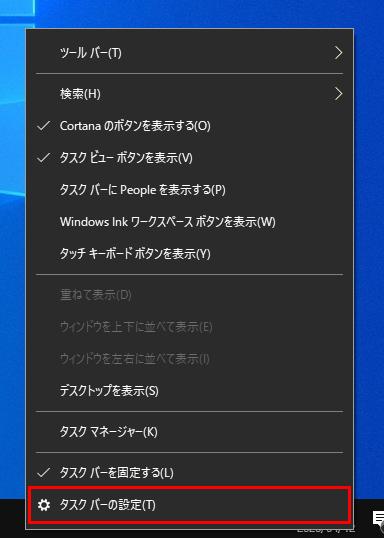 タスクバーのコンテキストメニューでタスクバーの設定をクリック