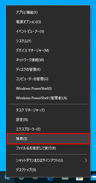 Windowsのスタートボタンのコンテキストメニューの検索