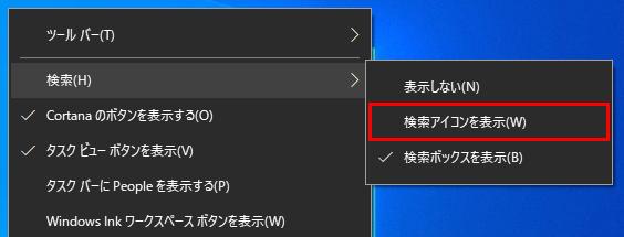 Windowsのタスクバーのコンテキストメニューの検索のサブメニューの検索アイコンを表示
