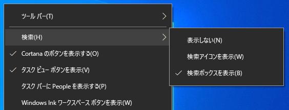 Windowsのタスクバーのコンテキストメニューの検索のサブメニュー