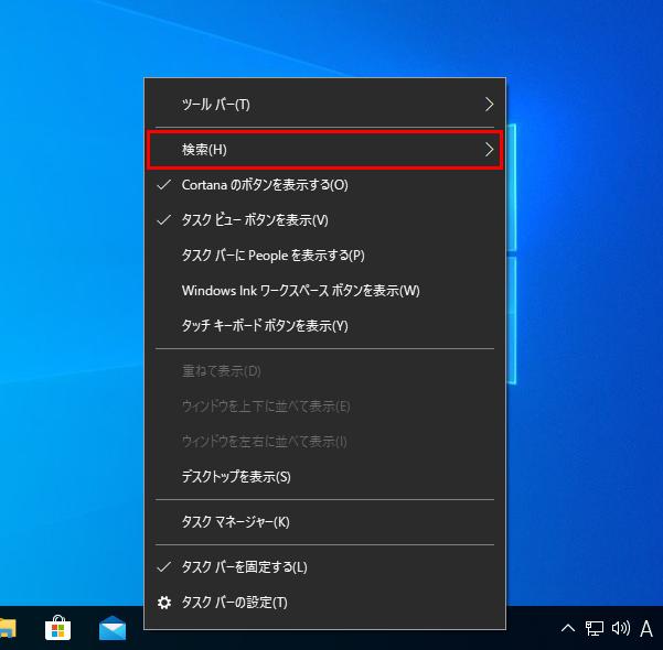 Windowsのタスクバーのコンテキストメニューの検索