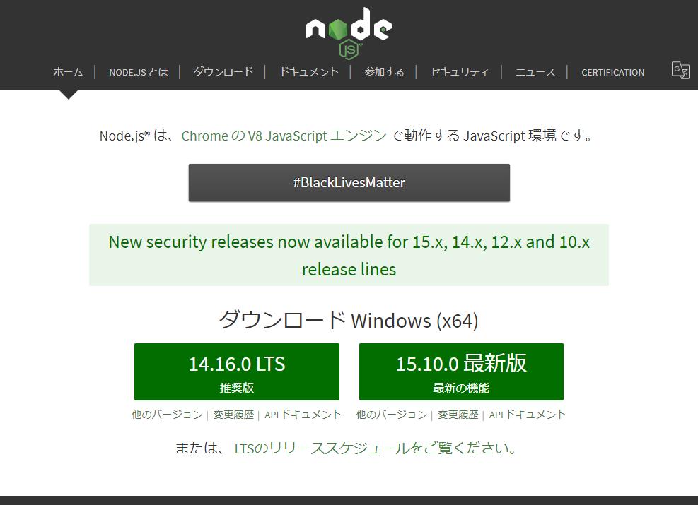 Node.jsのダウンロードページ(トップページ)