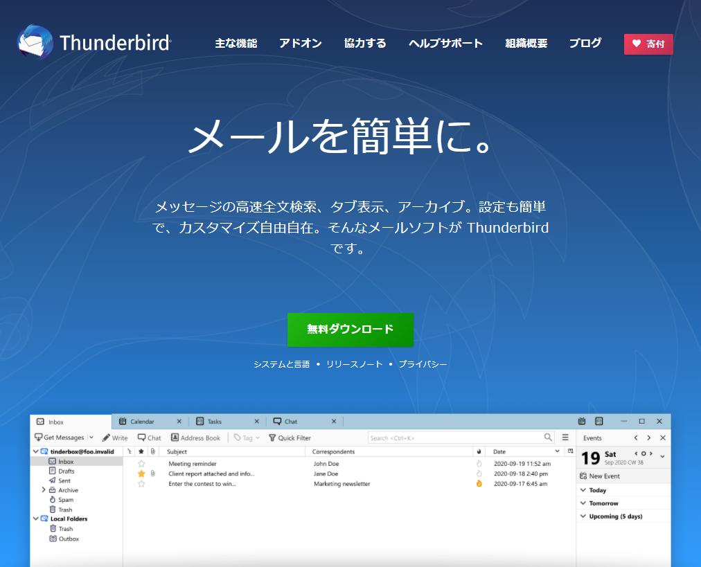 Thunder birdダウンロードページ