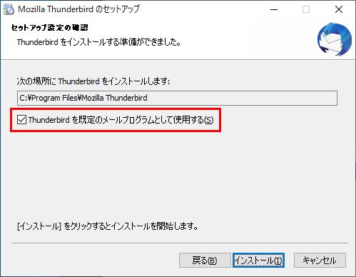 Thunderbirdを既定のメールプログラムとして使用する