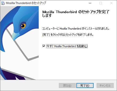 Thunderbirdインストールセットアップ完了