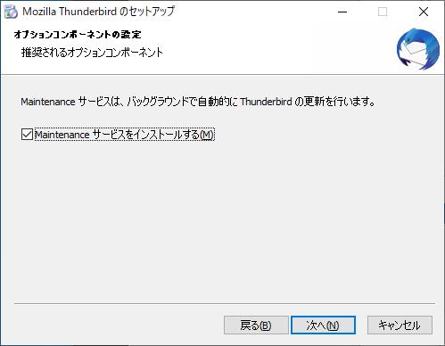 Thunderbirdカスタムインストールオプションコンポーネントの設定