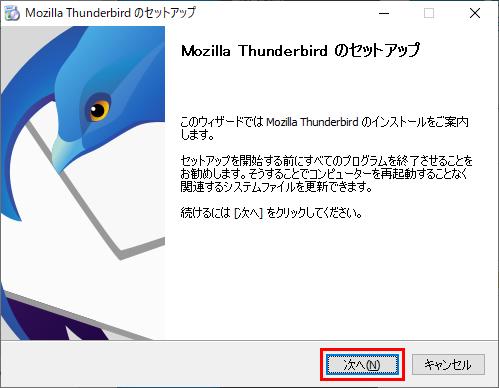 Mozilla Thunderbird のセットアップダイアログボックスボックスで次へボタンをクリック