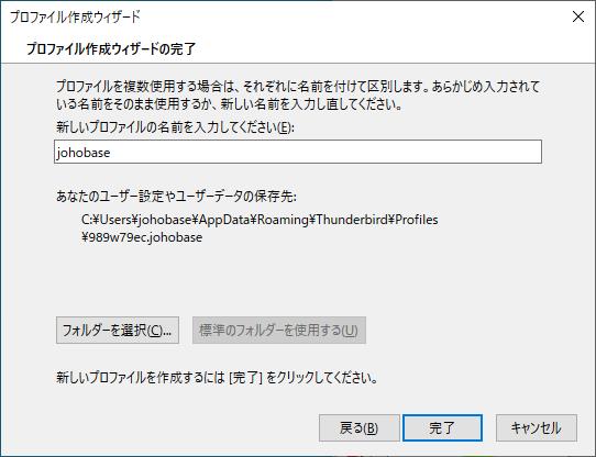Thunderbird プロファイル作成ウィザード 名前の入力でjohobaseを指定