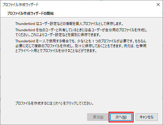 Thunderbird プロファイル作成ウィザード