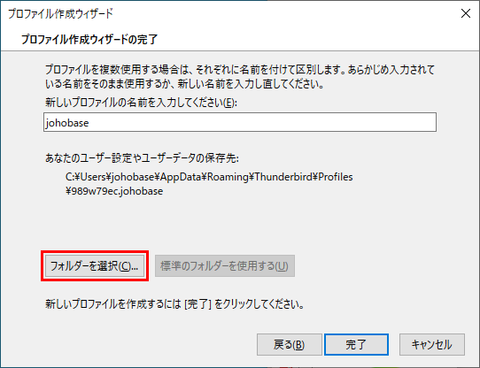 Thunderbird プロファイル作成ウィザード フォルダーを選択ボタンをクリック