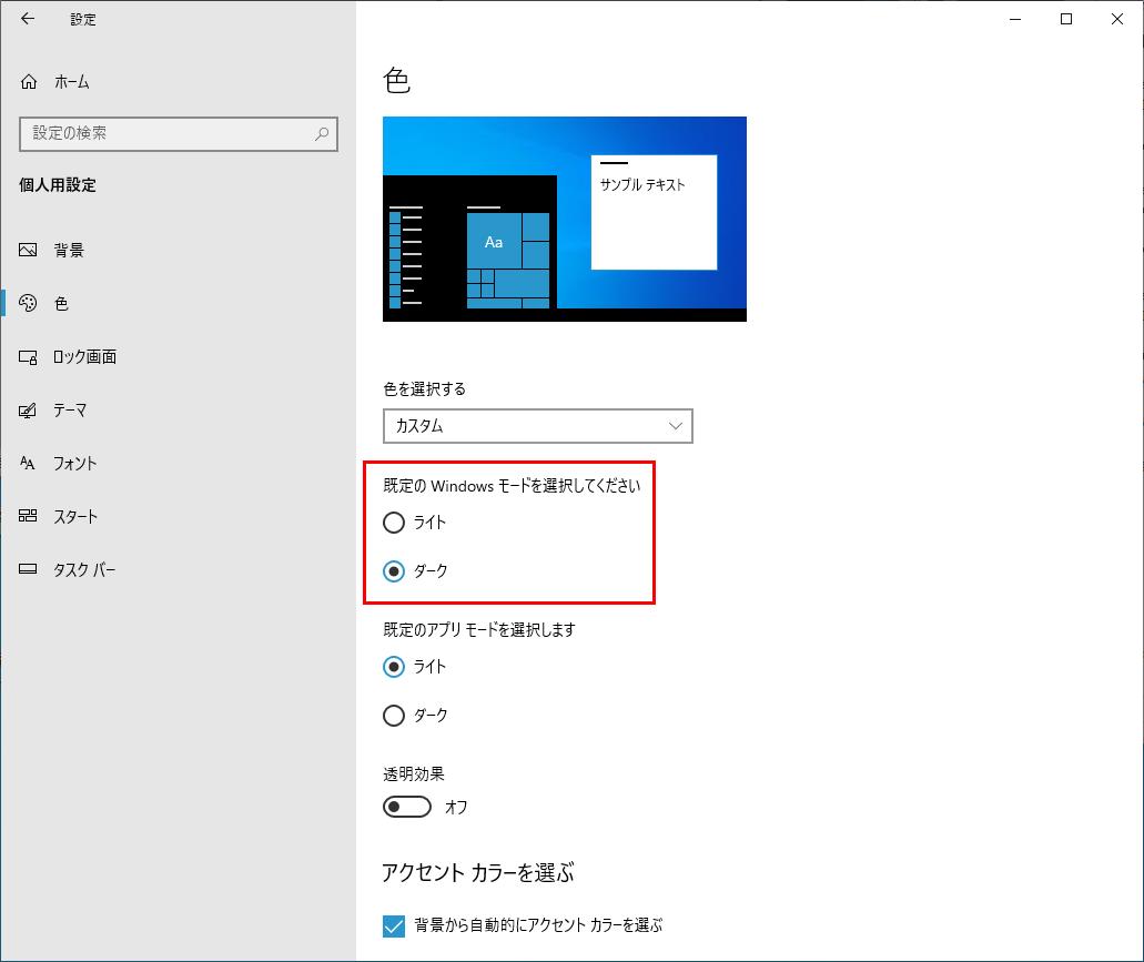 既定のWindowsモードの選択オプション