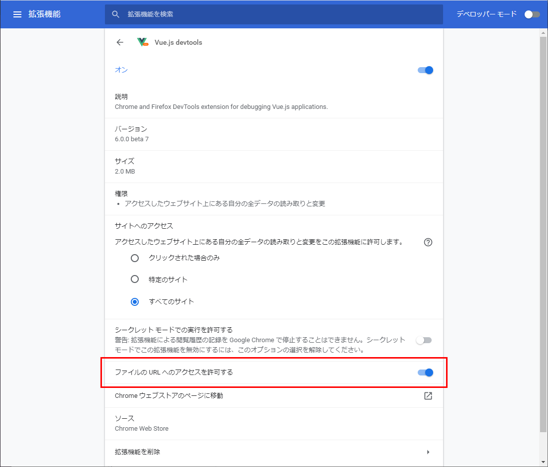 Chromeの拡張機能 Vue.js devtoolsの設定のファイルのURLへのアクセスを許可するのスイッチ