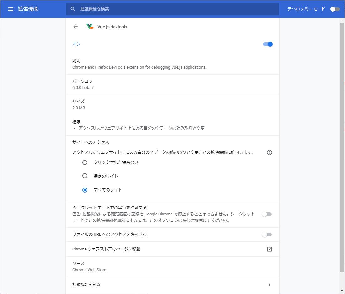 Chromeの拡張機能 Vue.js devtoolsの設定