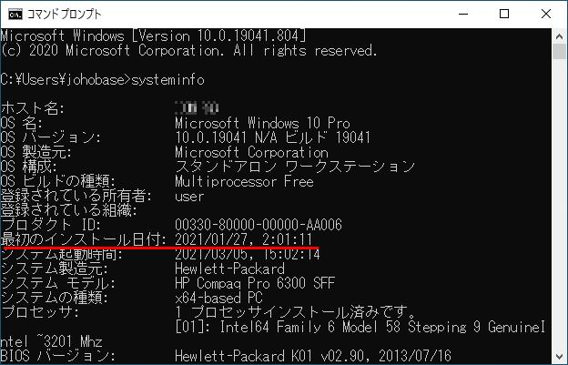 コマンドプロンプト systeminfoコマンド実行結果の最初のインストール日付