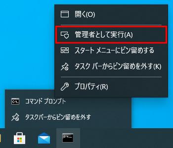 タスクバーのコマンドプロンプトのアイコンのコンテキストメニューの管理者として実行をクリック