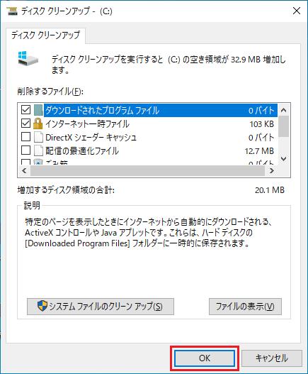ディスククリーンアップダイアログボックスのシステムファイルのOKボタン