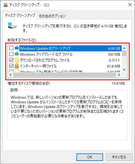 ディスククリーンアップダイアログボックスのシステムファイルのクリーンアップ