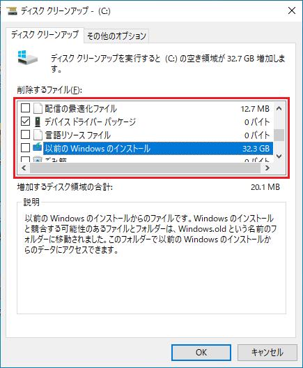 ディスククリーンアップダイアログボックスの削除するファイルのリスト