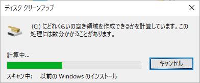 ディスククリーンアップダイアログボックスのシステムファイルのクリーンアップ実行じの進捗ダイアログボックス