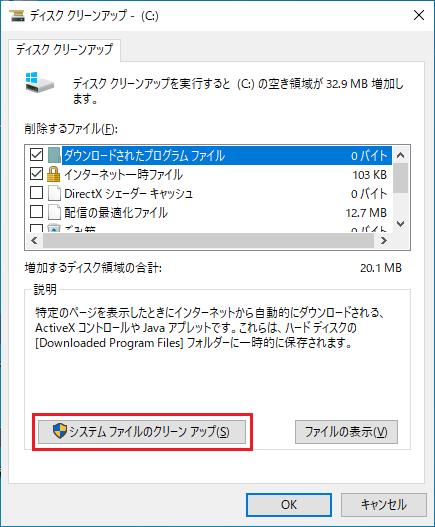 ディスククリーンアップダイアログボックスのシステムファイルのクリーンアップボタン