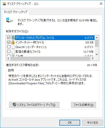 ディスククリーンアップダイアログボックス