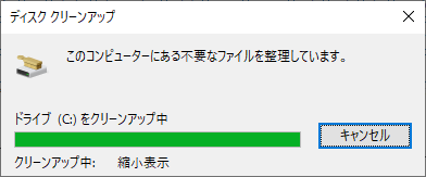 ディスクのクリーンアップの進捗ダイアログボックス