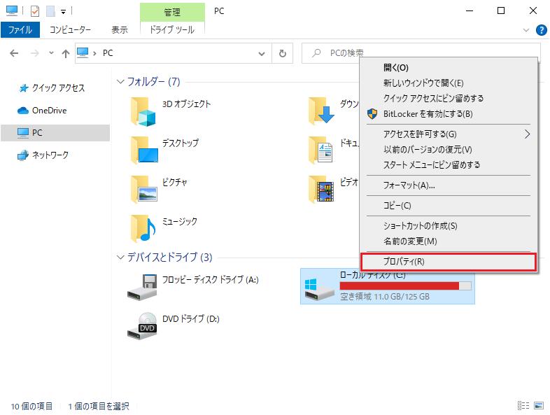 エクスプローラーでローカルディスクを右クリックすると表示されるコンテキストメニューのプロパティ