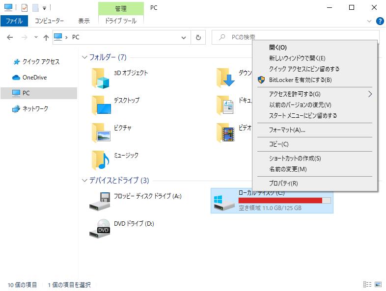 エクスプローラーでローカルディスクを右クリックすると表示されるコンテキストメニュー