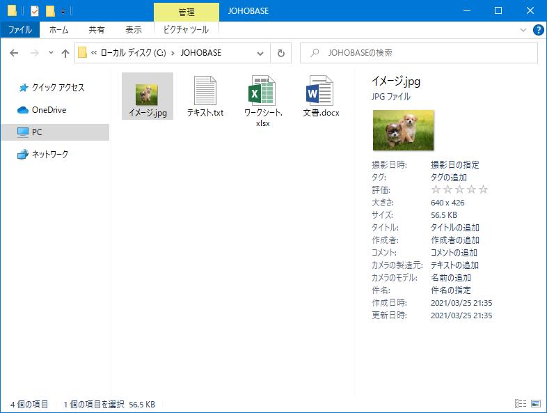 エクスプローラーでイメージファイルの詳細情報を表示