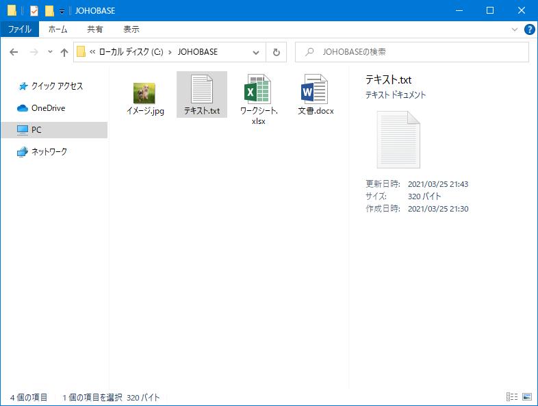 エクスプローラーでテキストファイルの詳細情報を表示