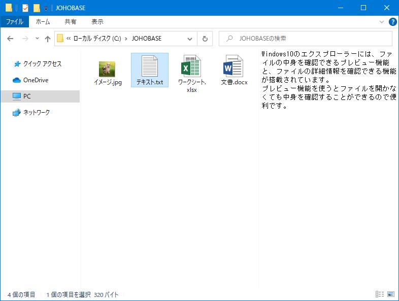 エクスプローラーでテキストファイルのプレビュー表示