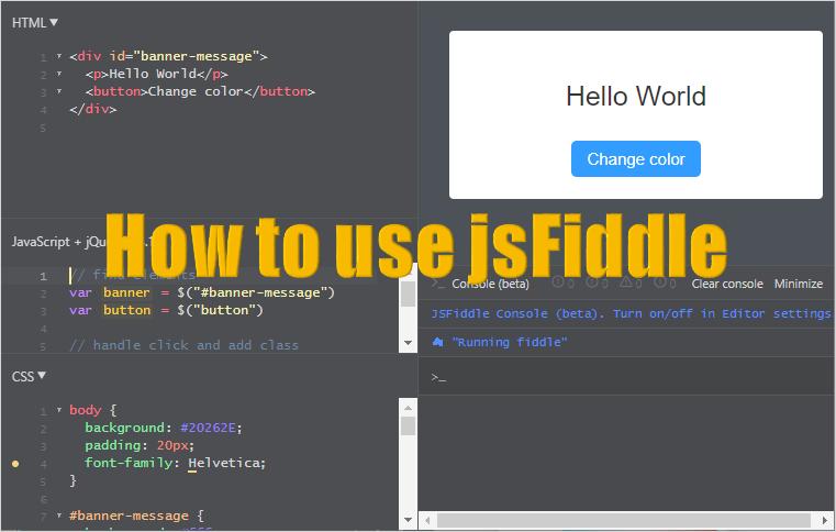 jsFiddleの使い方