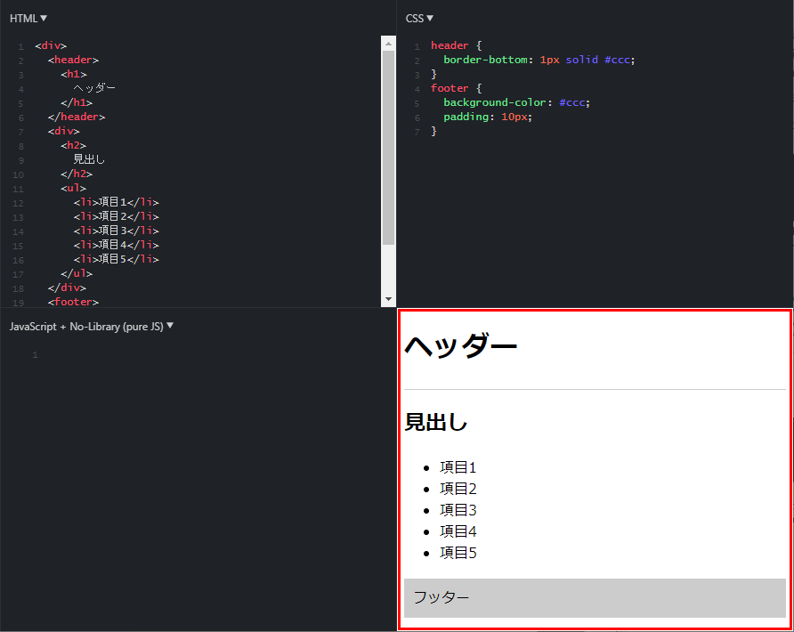 jsFiddleのコード実行結果