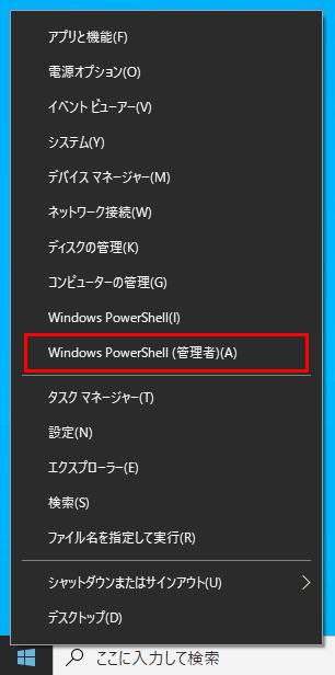 クイックリンクメニューのPowerShellを管理者として実行するメニュー