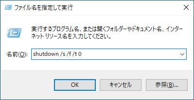 ファイル名を指定して実行でシャットダウン