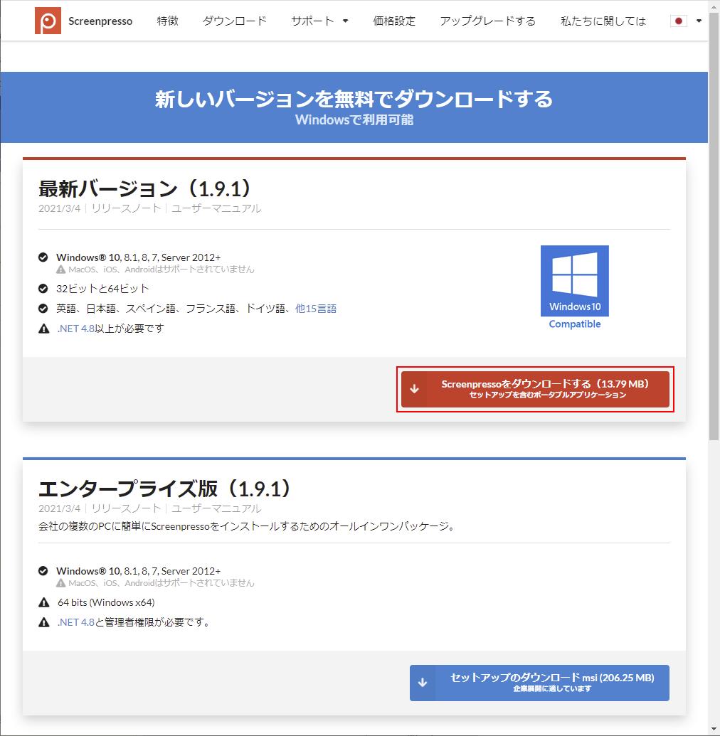 Screenpressoのダウンロードページのボタン