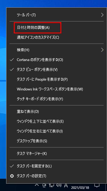 Windows10のタスクバーの日時のコンテキストメニューの日付と時刻の調整