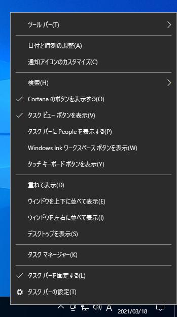 Windows10のタスクバーの日時のコンテキストメニュー