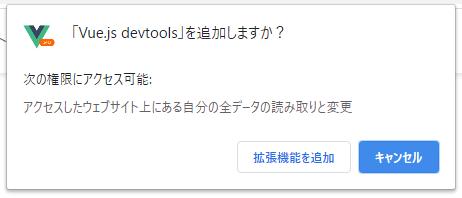Vue Devtools Chrome ウェブストアの追加ボタンクリック時の確認ダイアログボックス