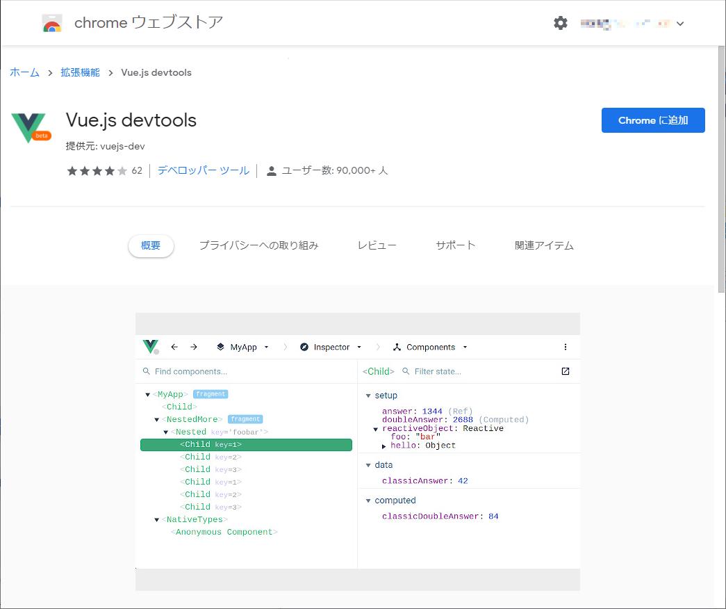 Vue Devtools Chrome ウェブストア