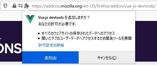 Vue Devtools Firefox Browser ADD-ONS 拡張機能追加後の確認ダイアログボックス