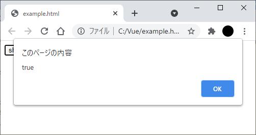 Vue.jsのmethodsプロパティオプションに定義したメソッドをボタンがクリックされた時に呼び出した結果のメッセージダイアログボックス