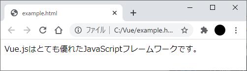 Vue.jsマスタッシュ記法のサンプルをブラウザーで表示した結果