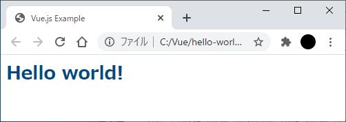 Vue.jsのHTMLテンプレートテキストのサンプルプログラムのHello worldの実行結果