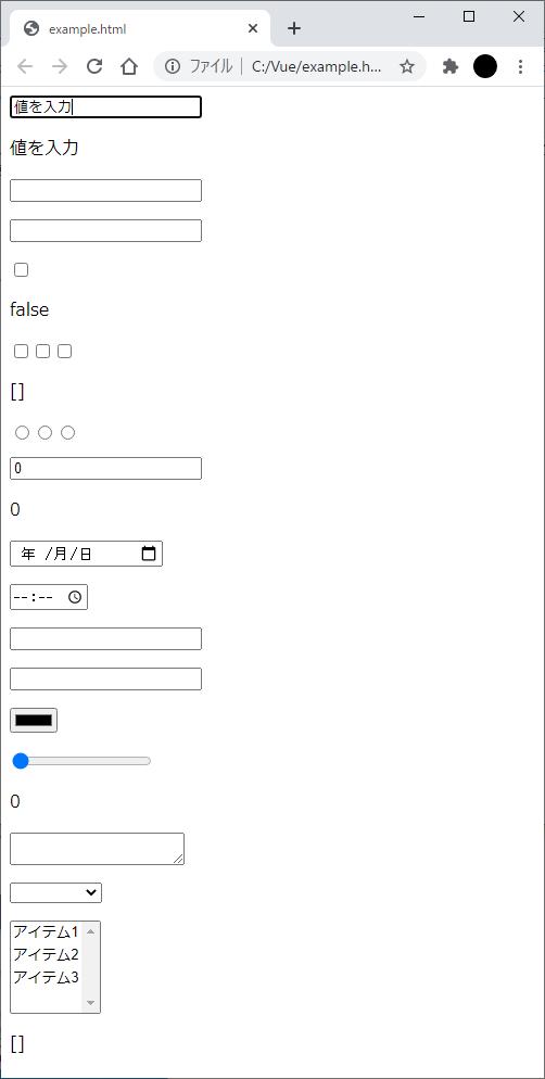 Vue.jsのv-modelディレクティブのサンプル(例)をブラウザーで実行した結果
