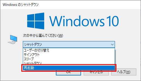 Alt+F4キーで表示されるWindowsのシャットダウンの選択肢オプションリストから再起動をクリック