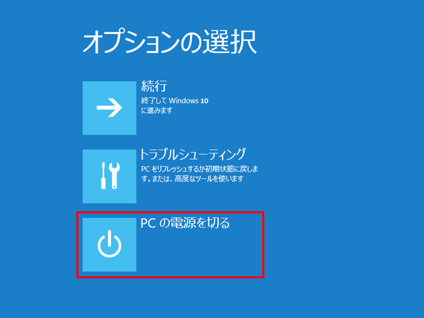 Windowsオプションの選択 PCの電源を切る
