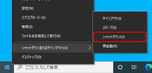 Windowsクイックリンクメニューのシャットダウンをクリック