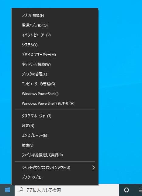 Windowsクイックリンクメニュー